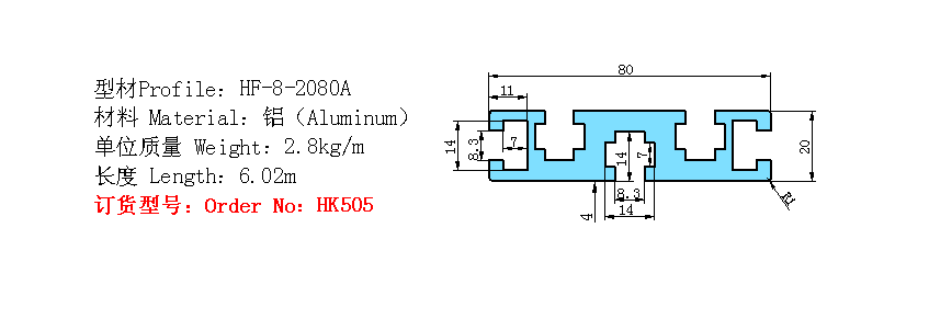 2080国标铝型材HF505