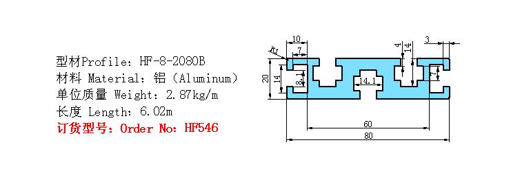 2080国标HF546
