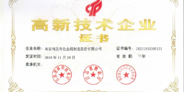 官宣!鴻發有色榮獲國家高新技術企業證(zheng)書(shu)