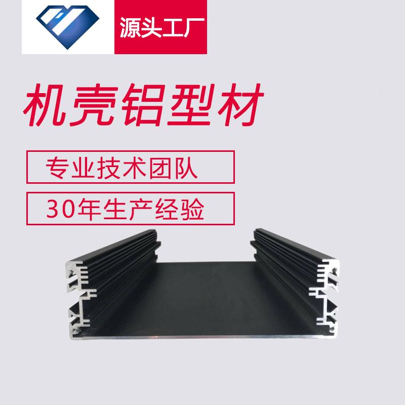 黑色氧化铝型材