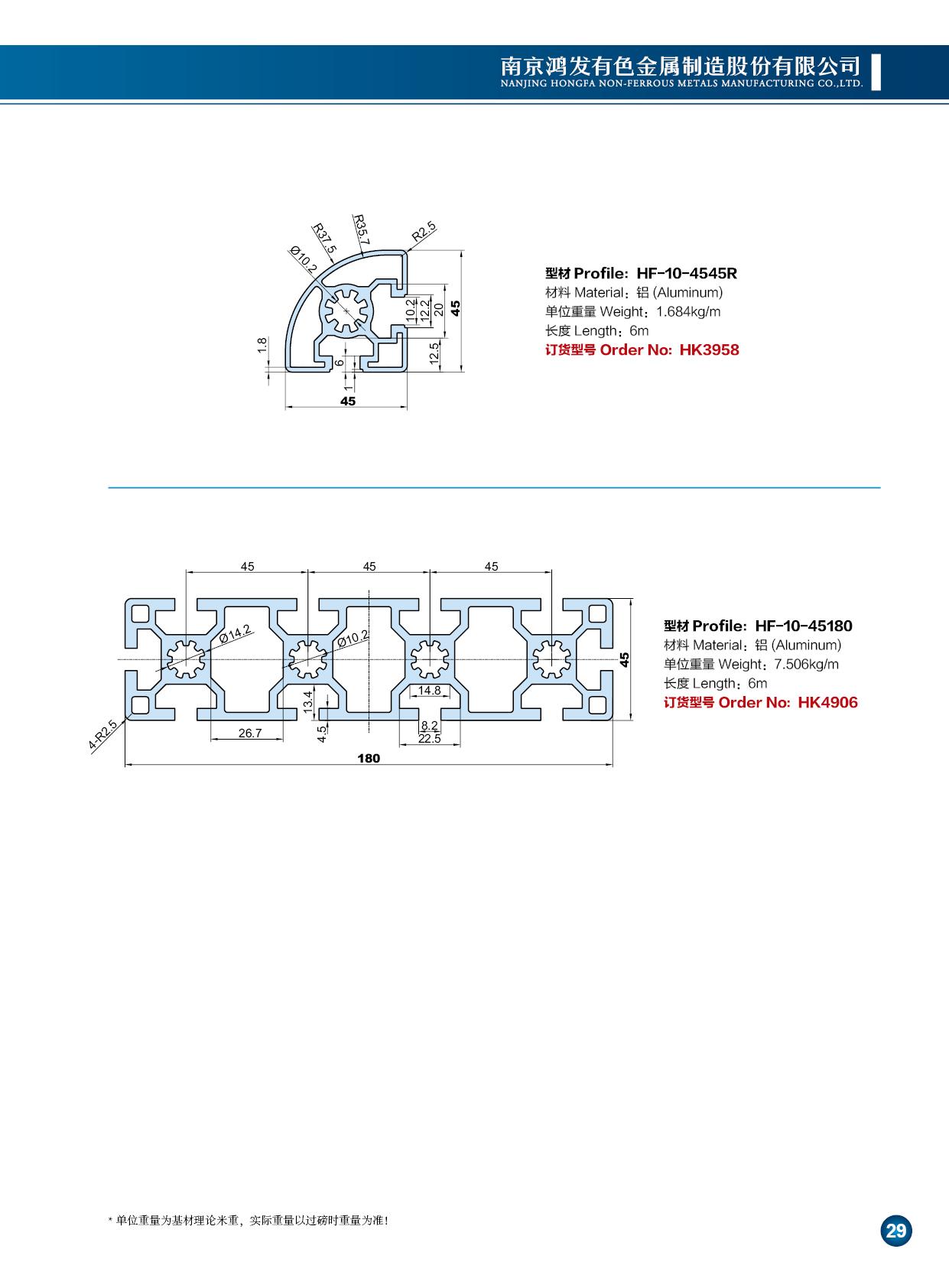 45180铝型材