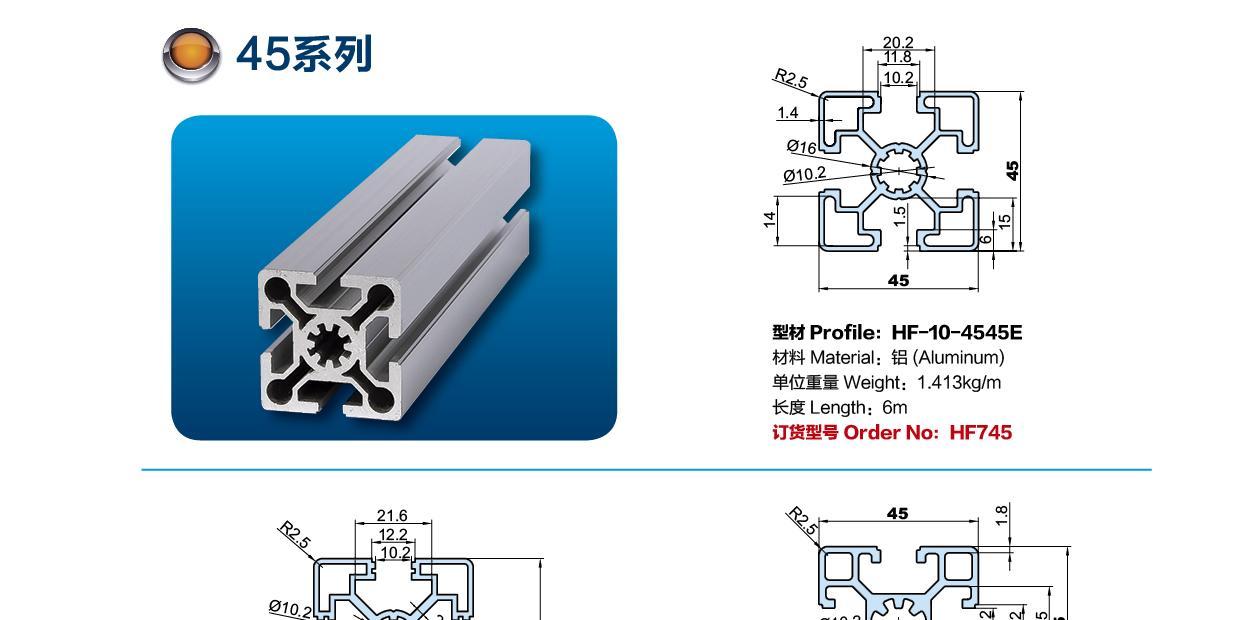 鸿发45系列工业铝型材展示