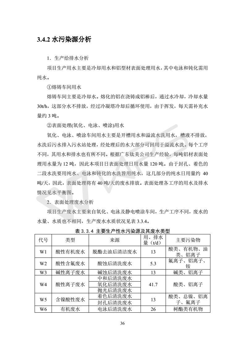 建设项目环境影响评价批复文件_42
