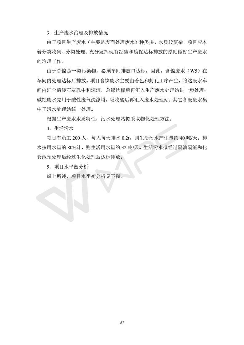 建设项目环境影响评价批复文件_43