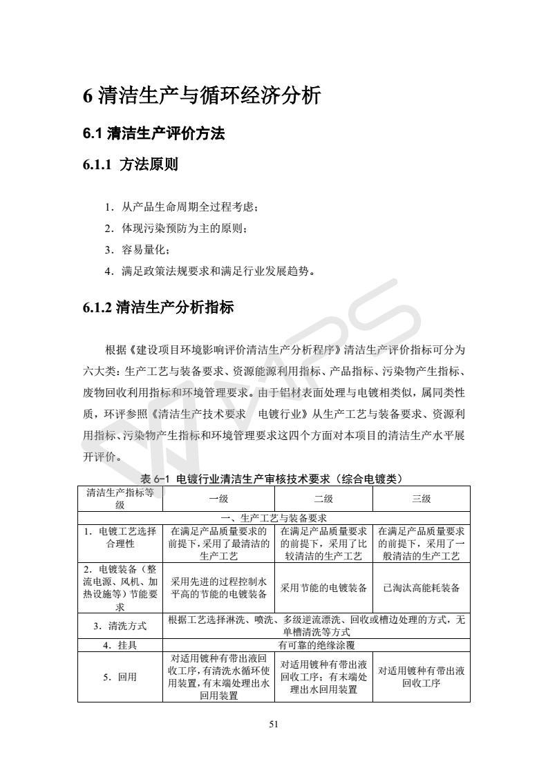 建设项目环境影响评价批复文件_57