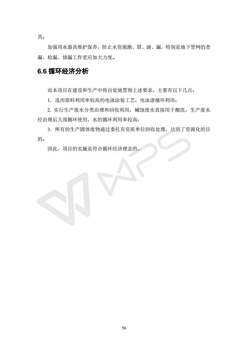 建设项目环境影响评价批复文件_62