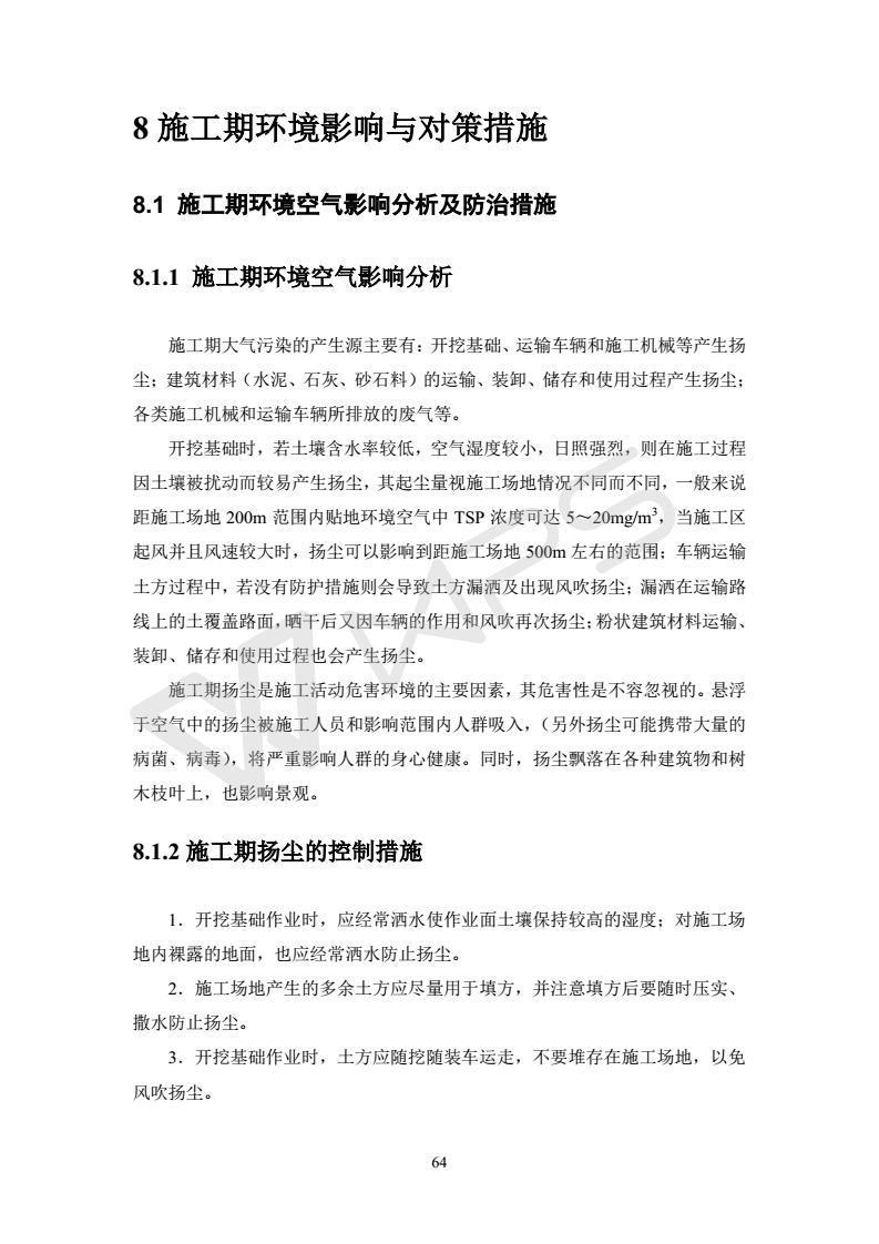 建设项目环境影响评价批复文件_70
