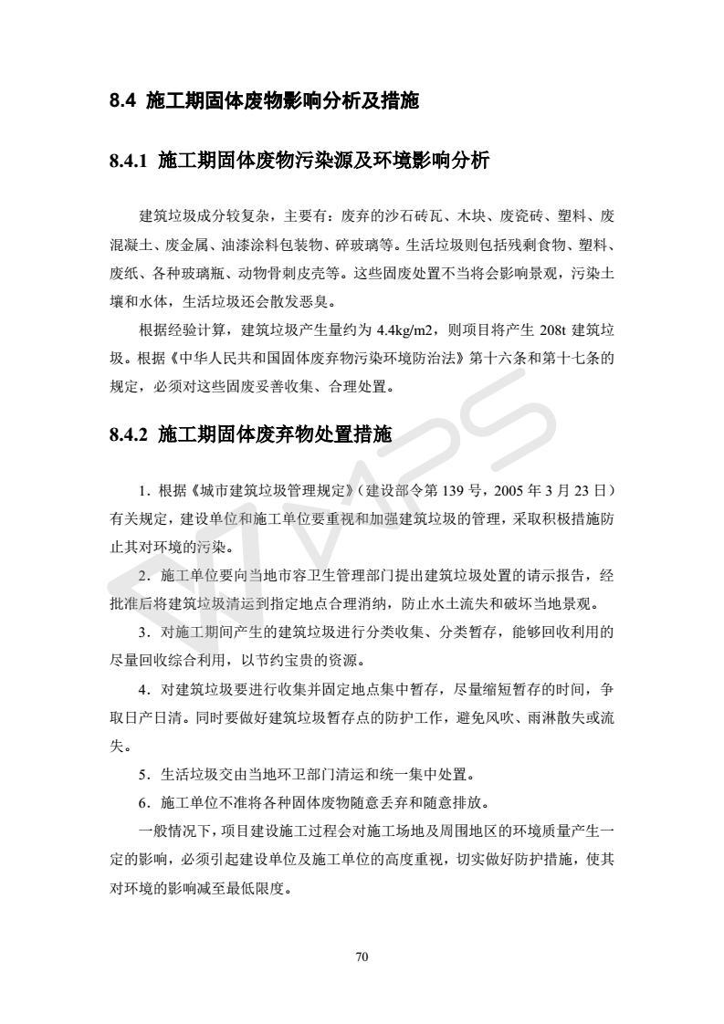 建设项目环境影响评价批复文件_76