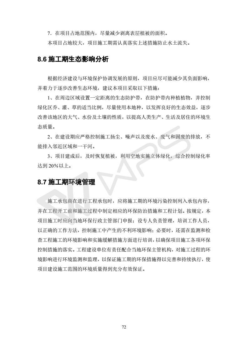 建设项目环境影响评价批复文件_78