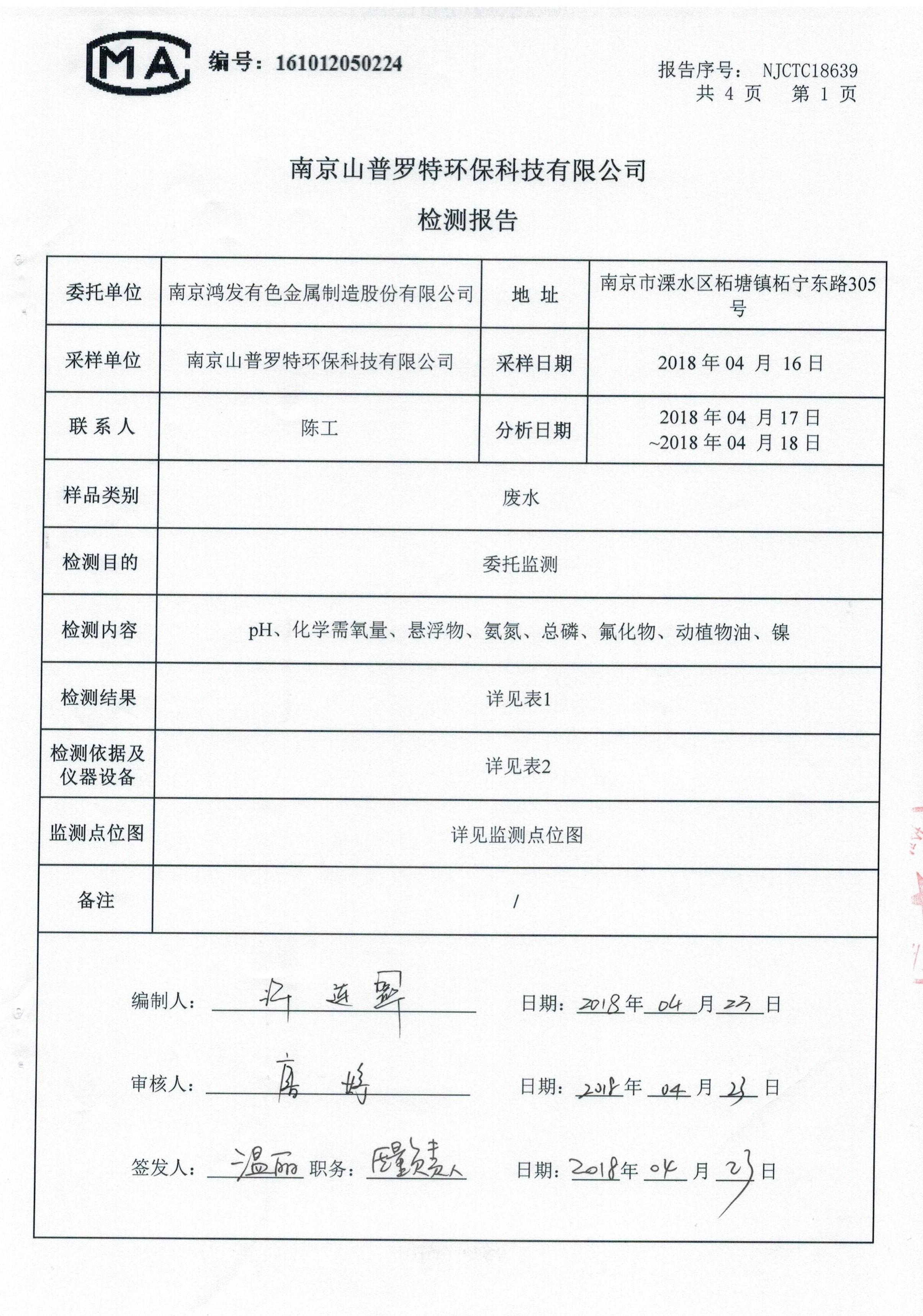 检测报告8 (2)