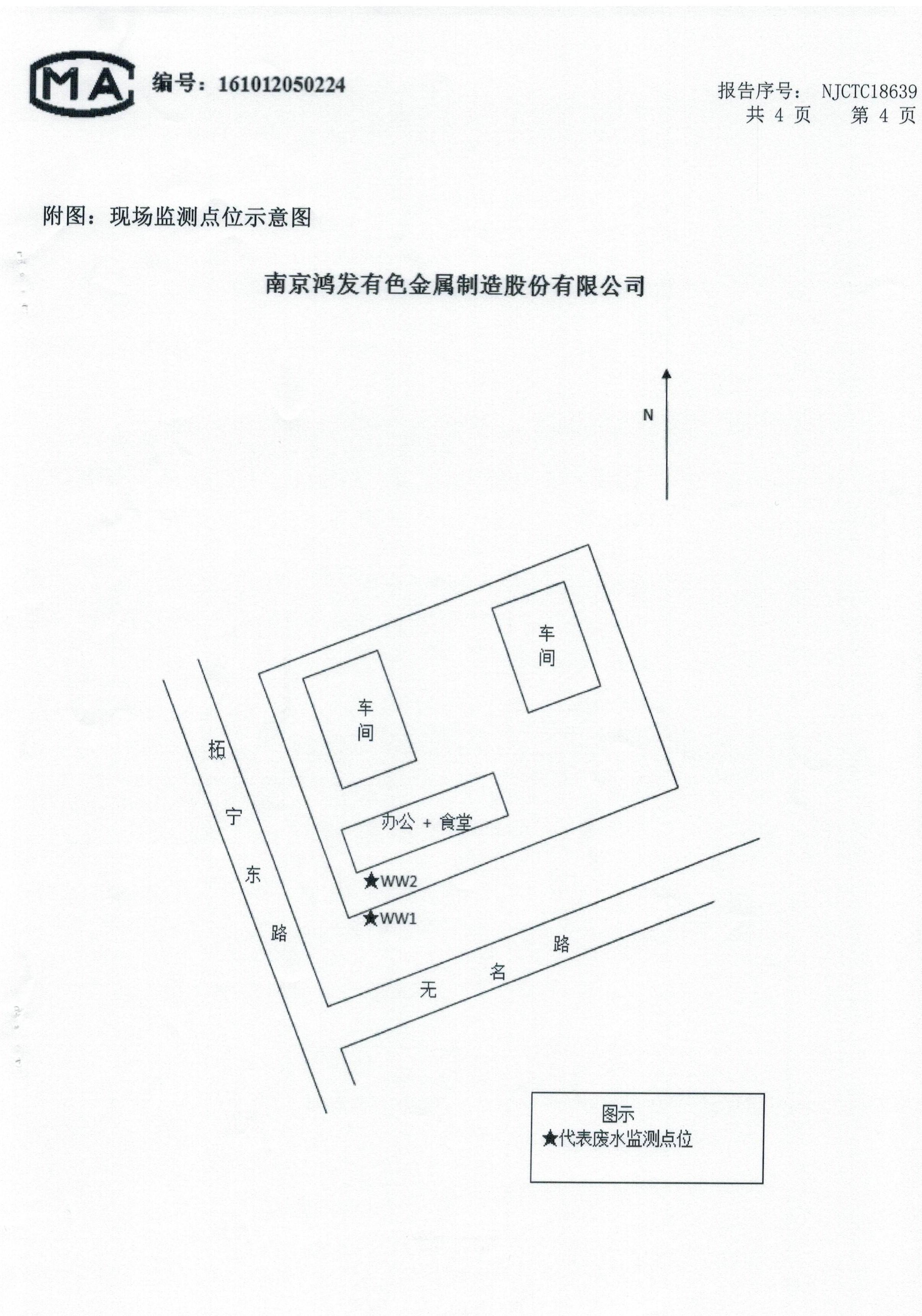 检测报告8 (5)