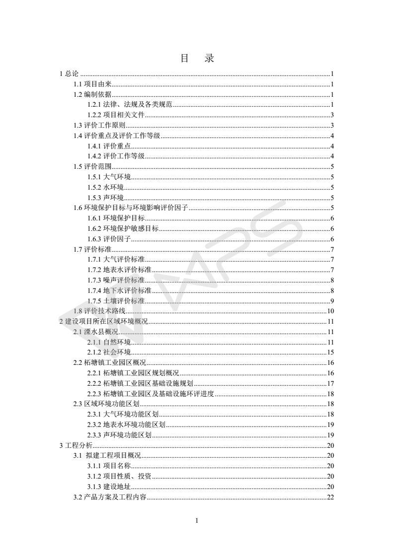 建设项目环境影响评价批复文件_01