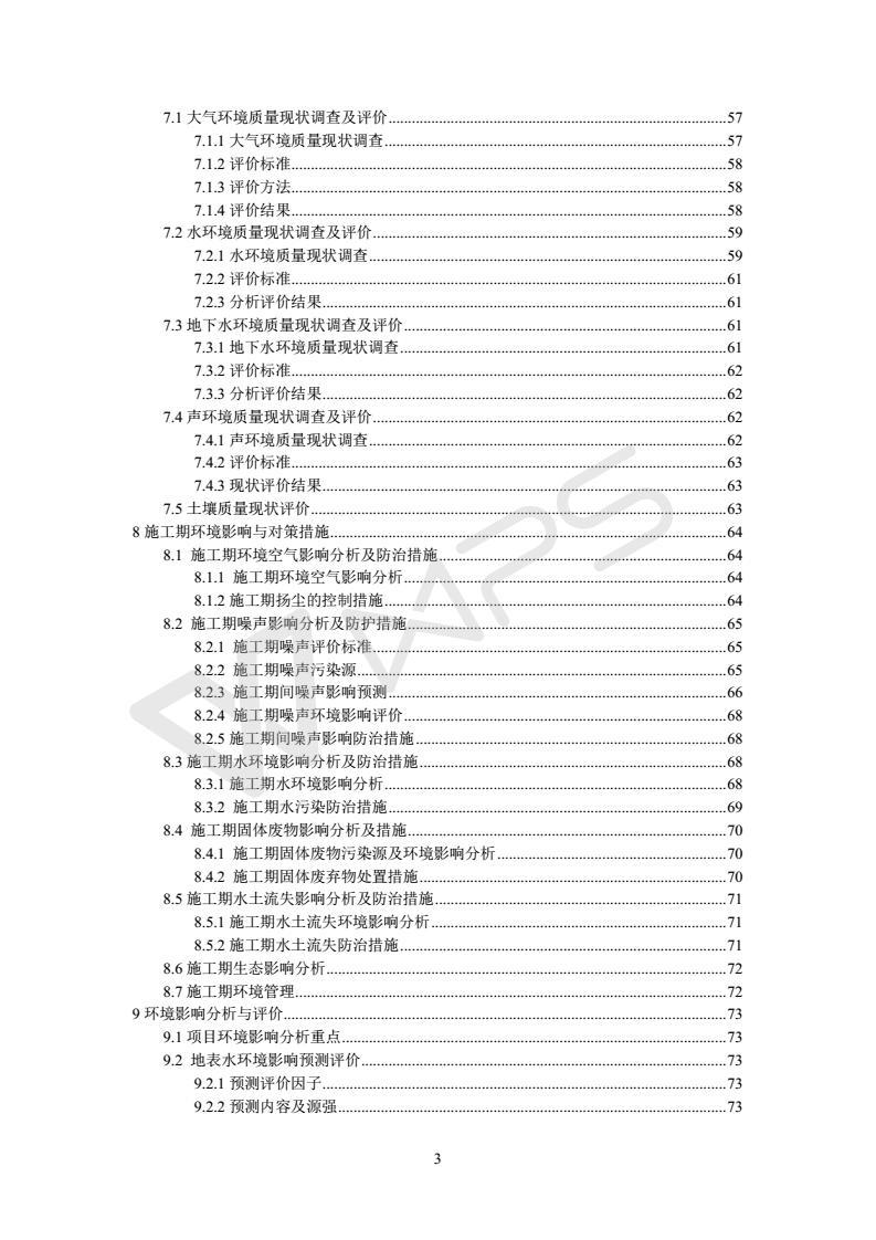 建设项目环境影响评价批复文件_03
