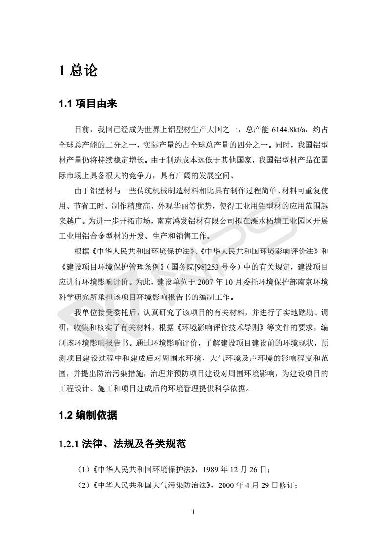 建设项目环境影响评价批复文件_07