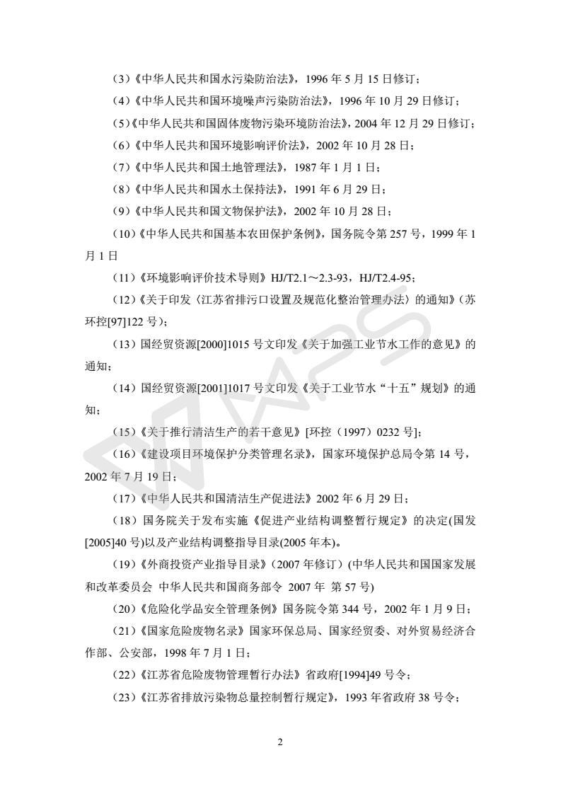 建设项目环境影响评价批复文件_08