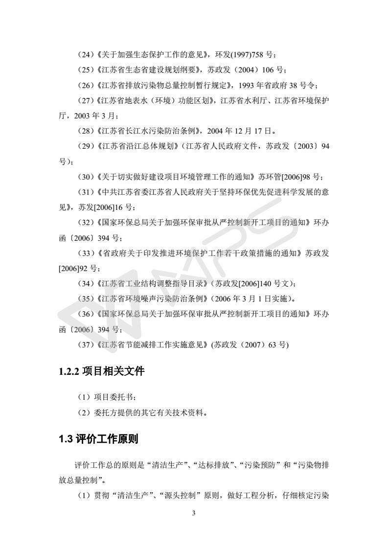 建设项目环境影响评价批复文件_09