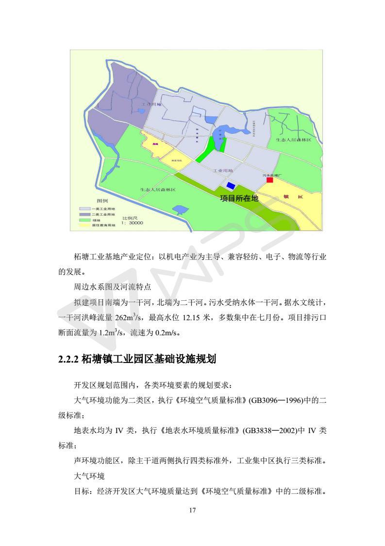 建设项目环境影响评价批复文件_23