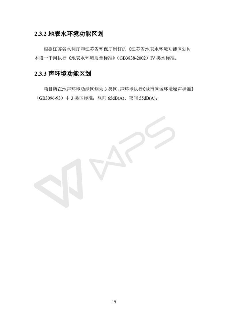 建设项目环境影响评价批复文件_25