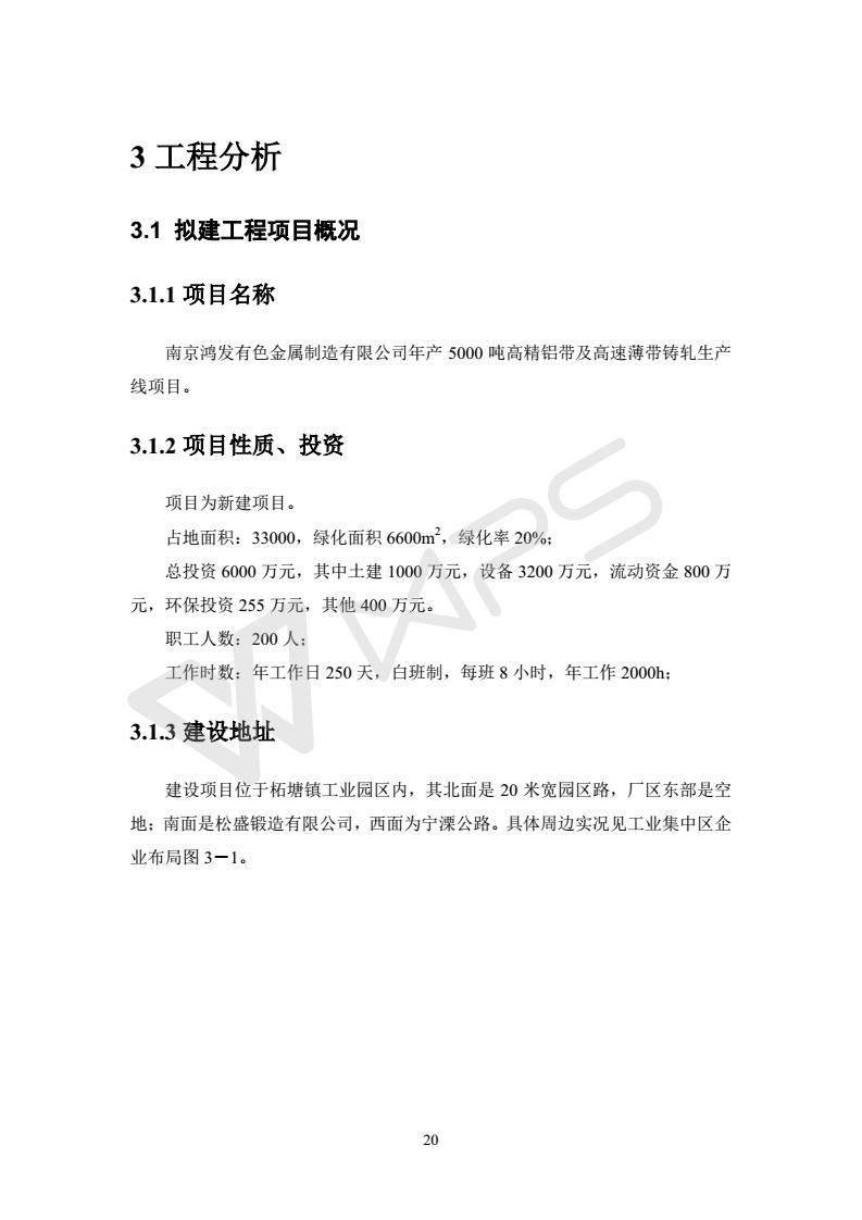 建设项目环境影响评价批复文件_26