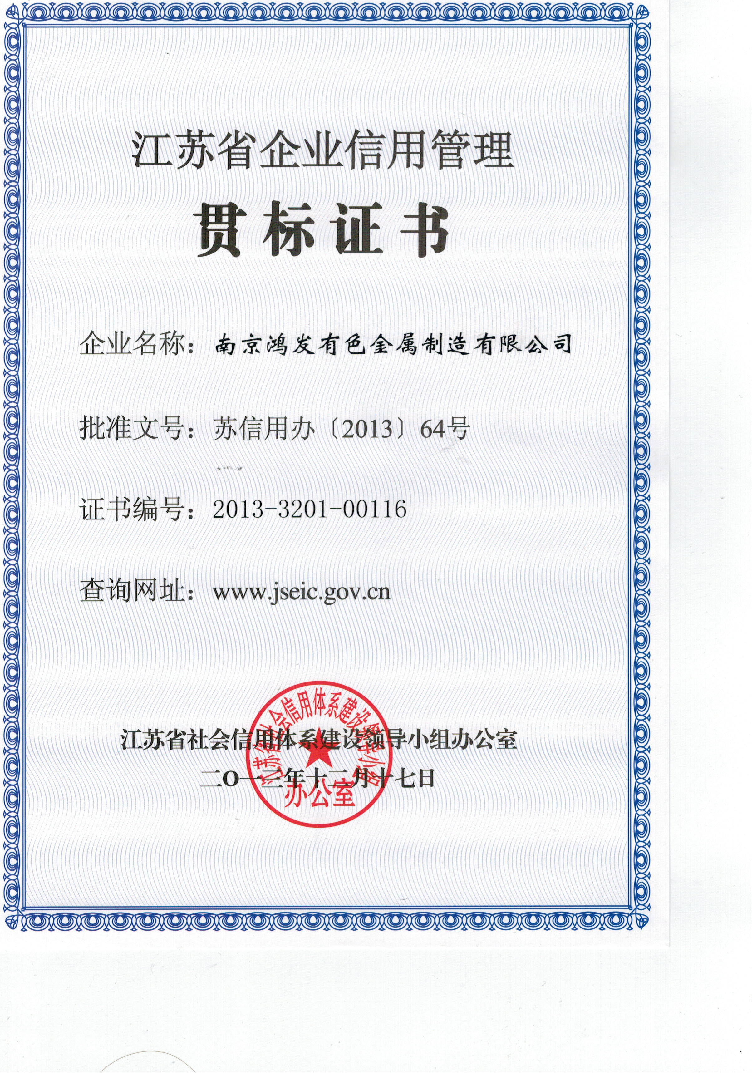 江苏省信用管理贯标企业