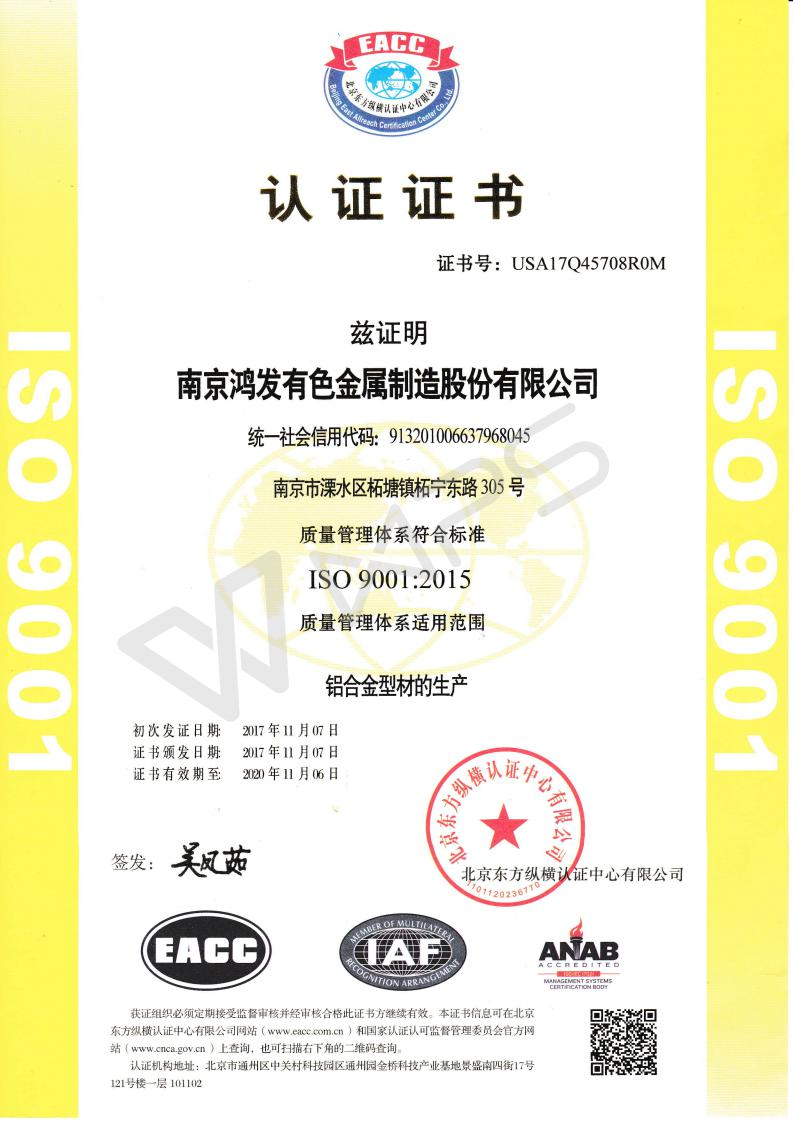ISO9001质量管理体系证书_02