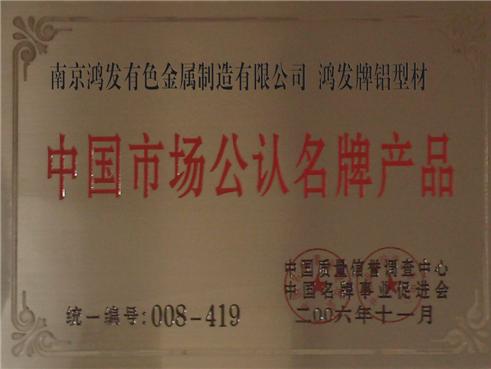 中国市场公认名牌产品