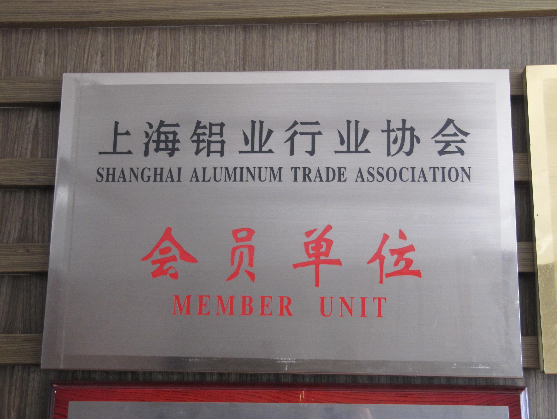 上海铝业协会会员单位