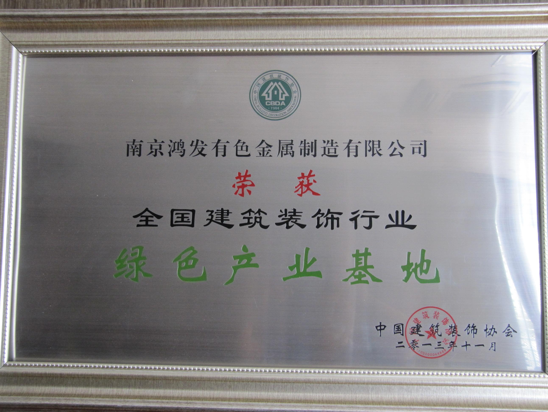 全国绿色产业基地