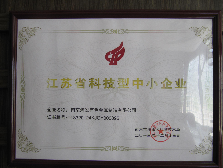 江苏省科技型企业