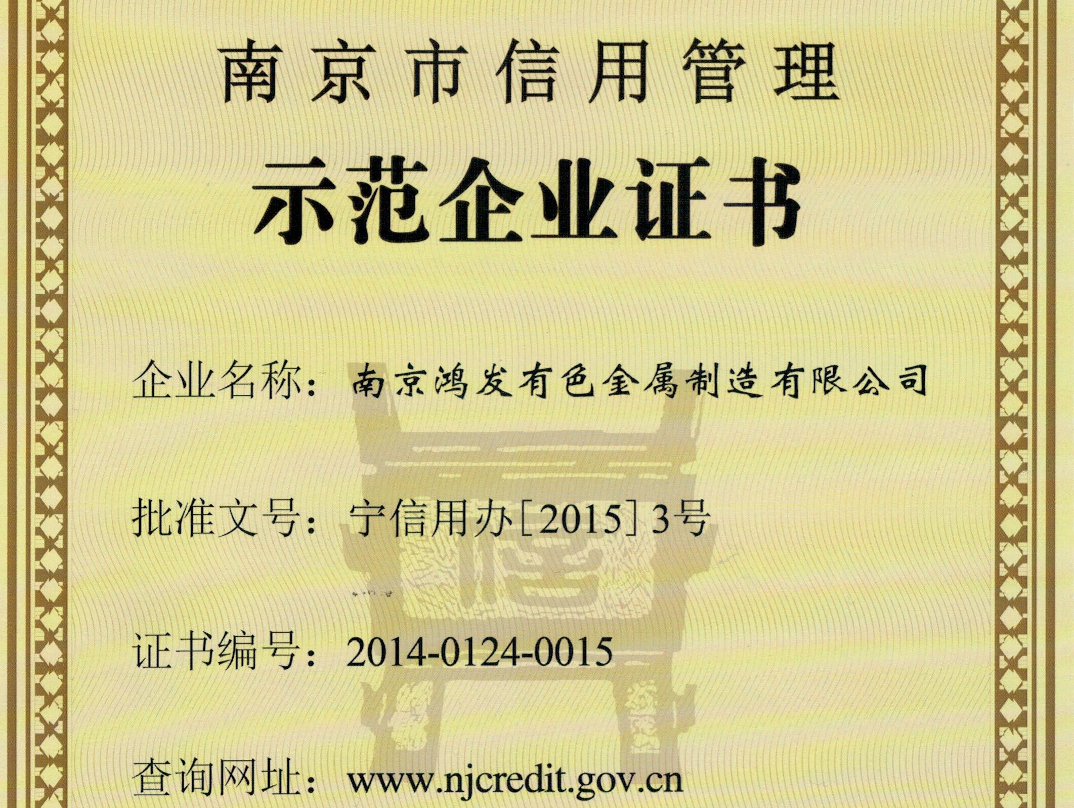南京市信用管理示范企业