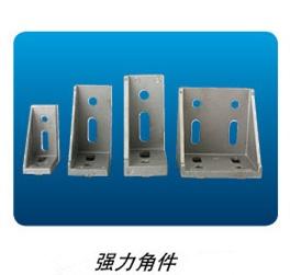 铝合金强力角件