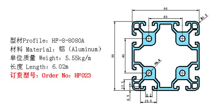 8080工业铝型材图纸