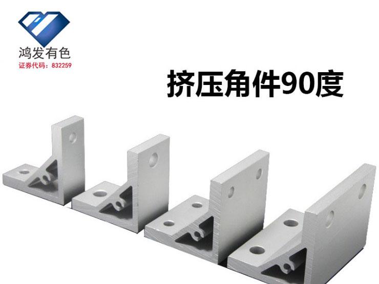 挤压铝型材连接角件支架锯切打孔深加工