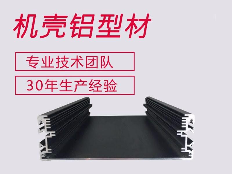 厂家制造黑色U型卡槽/LED显示屏底板铝型材