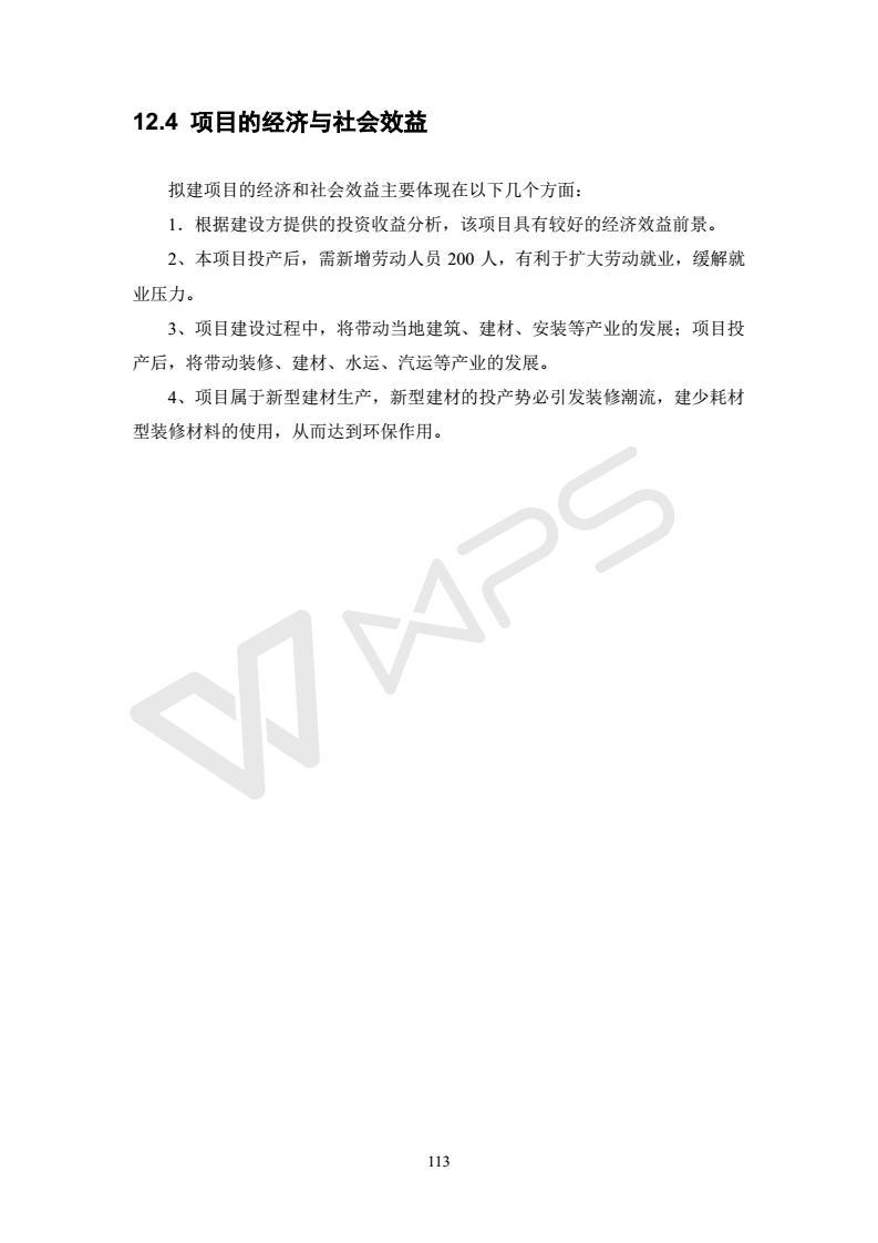 建设项目环境影响评价批复文件_119