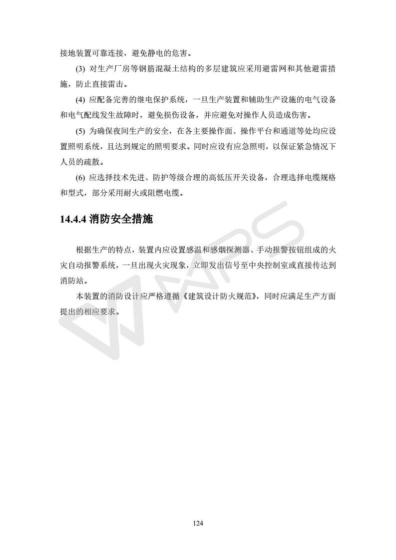 建设项目环境影响评价批复文件_130