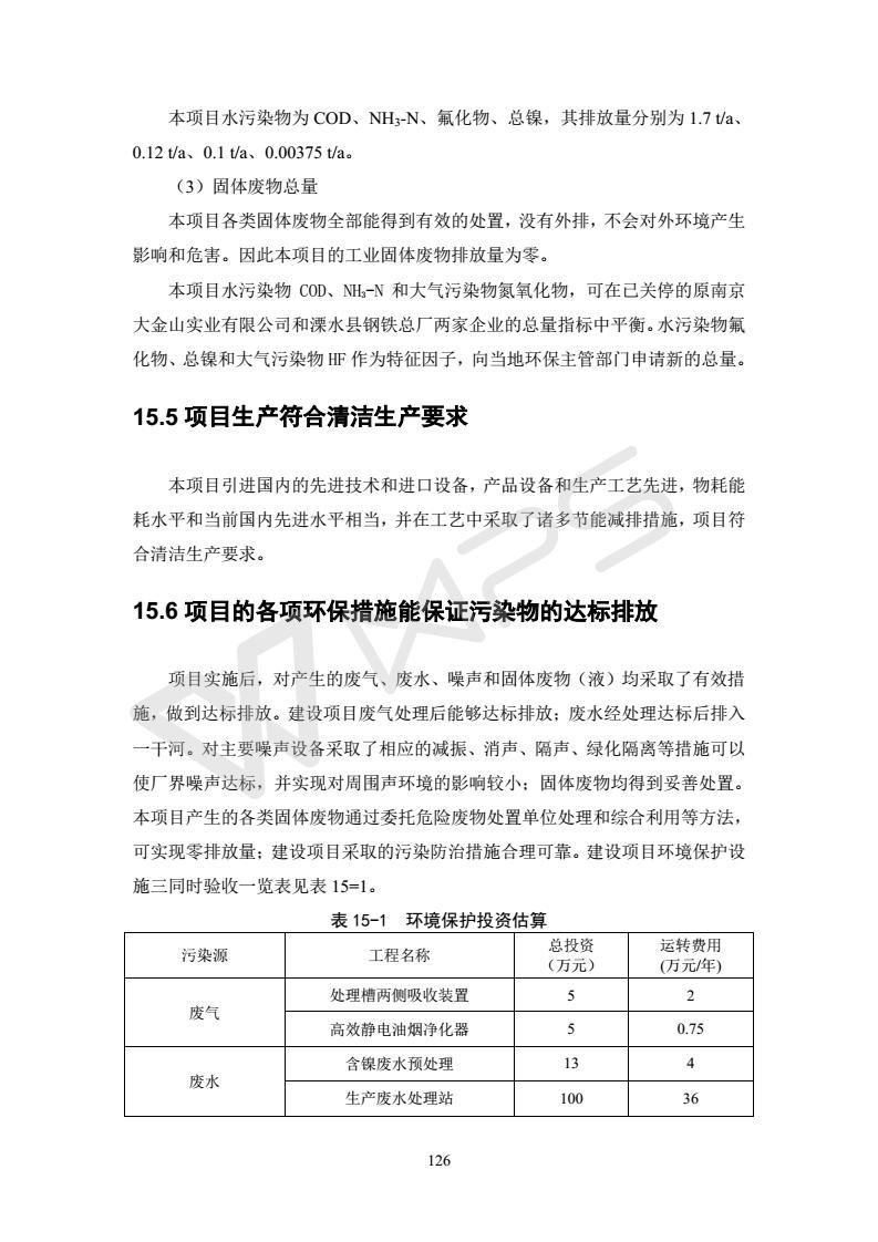 建设项目环境影响评价批复文件_132