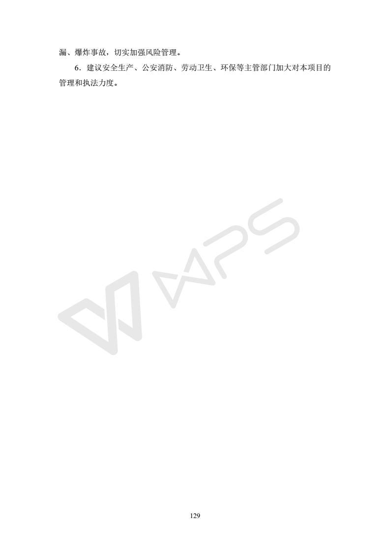 建设项目环境影响评价批复文件_135