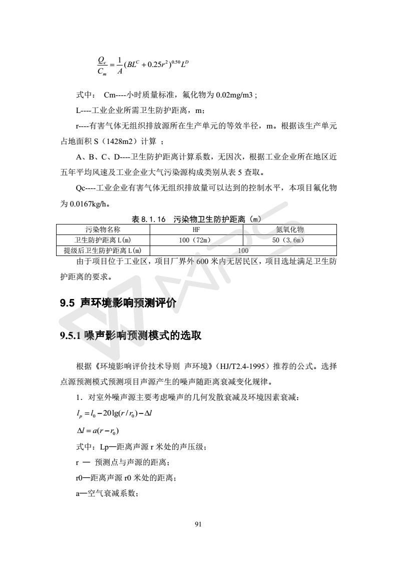 建设项目环境影响评价批复文件_97