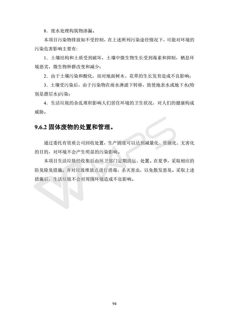 建设项目环境影响评价批复文件_100