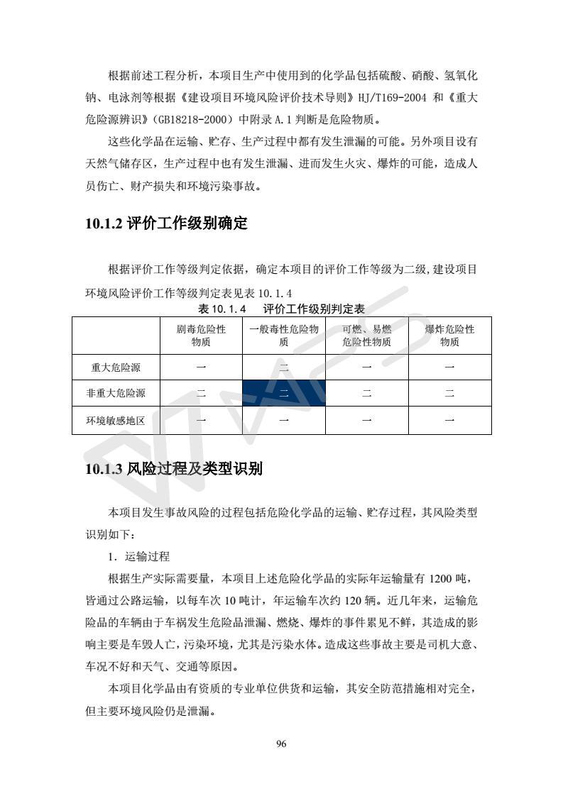 建设项目环境影响评价批复文件_102