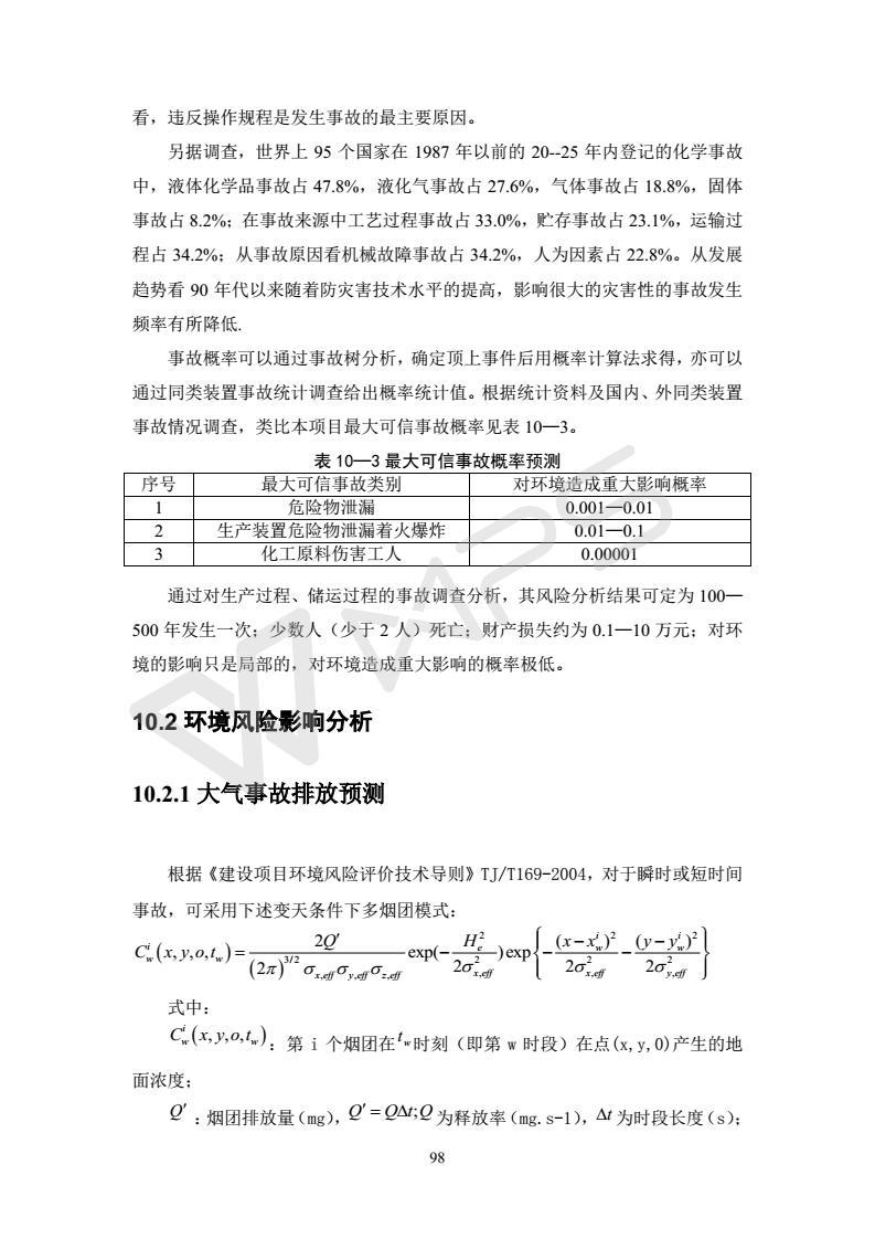 建设项目环境影响评价批复文件_104