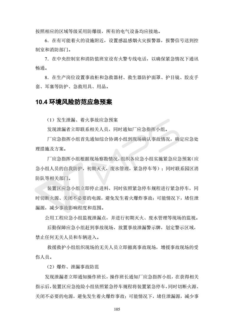 建设项目环境影响评价批复文件_111