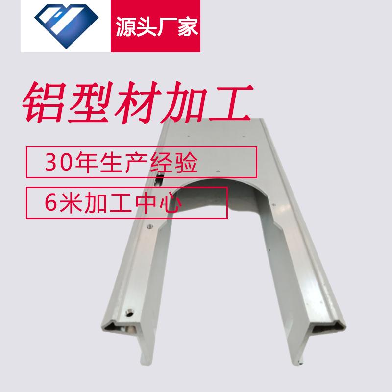 铝型材深加工4