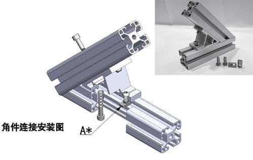 工业铝型材45度角连接