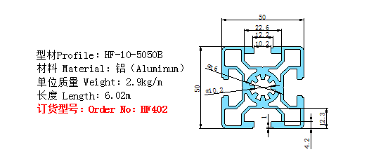 HF402-5050欧标铝型材