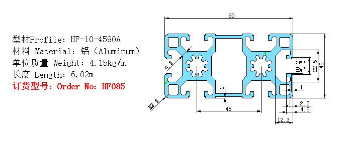HF085-4590欧标铝型材