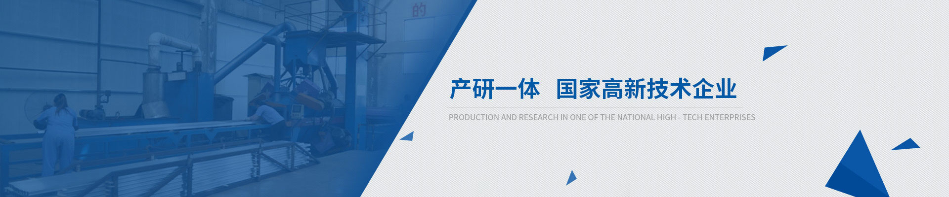 鸿发产研一体,国家高新技术企业