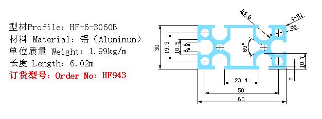 HF943