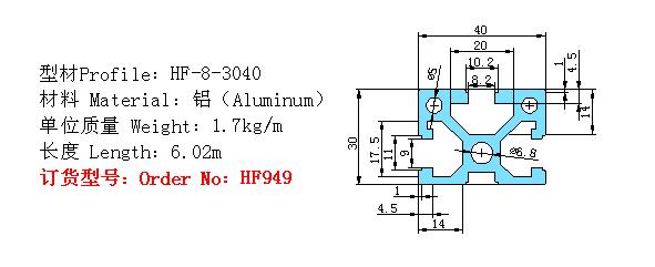 3040欧标铝型材HF949